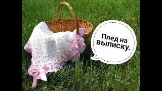 Плед на выписку крючком. Crochet baby blanket .