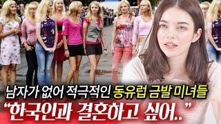 동유럽 금발 미녀가 한국인과의 결혼을 원하는 진짜 이유