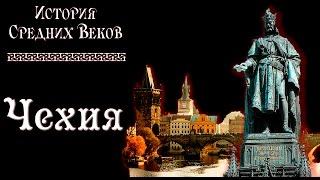 Средневековая Чехия (рус.) История средних веков.