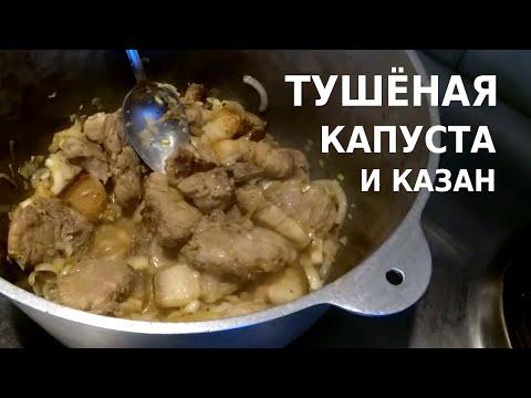 Как приготовить тушеную капусту с мясом в казане
