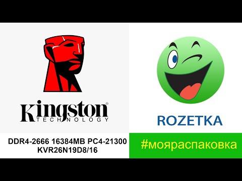 Оперативная память Kingston DDR4-2666 16384MB PC4-21300 (KVR26N19D8/16)