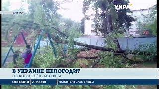 Непогода пронеслась по Украине