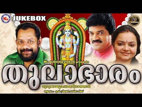 തുലാഭാരം | Thulabharam | Hindu Devotional Songs Malayalam | M G Sreekumar | Radhika Thilak