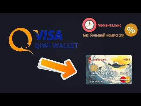 Как вывести деньги с Qiwi на карту без комиссии Тинькофф,Альфа банк,и т.д