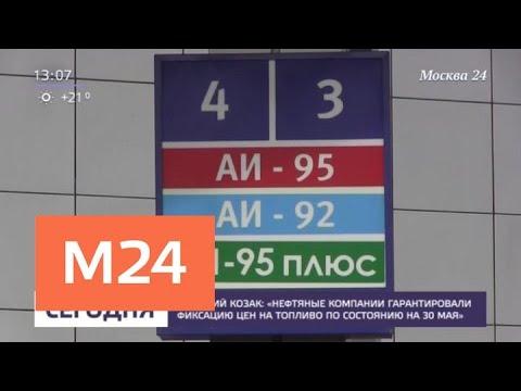 Нефтяные компании гарантировали фиксацию цен на топливо - Москва 24