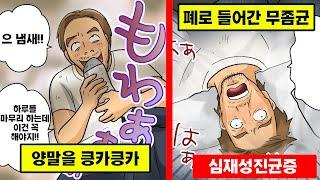 [무좀균]발냄새를 좋아해서 매일 맡았더니... 폐에 무좀이 걸린 남자