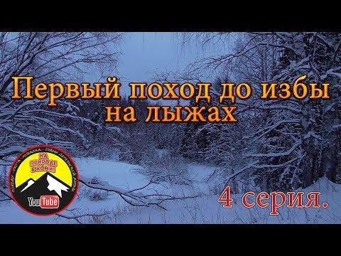Первый поход до избы на лыжах /4 серия/