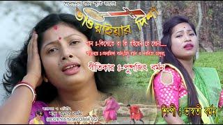 #bhawaiyagaan #folksong #rajbonshigaan    Kisote ba ki hoiche re kothay na kon kane   Bhawaiya gaan