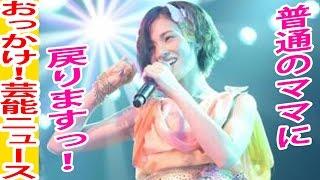 塚本まり子 大人AKB48卒業!「普通のママに戻りますっ!」