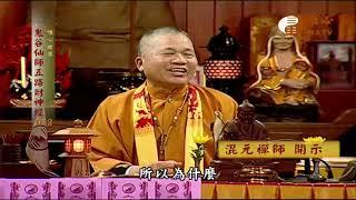 【鬼谷仙師五路財神經12】| WXTV唯心電視台