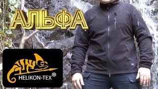 Куртка флисовая Альфа Helikon-tex