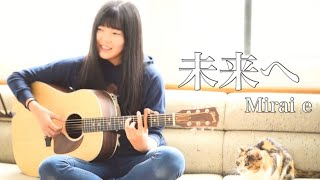 Download lagu 未来へ - Mirai e / Kiroro(covered by Rina Aoi )