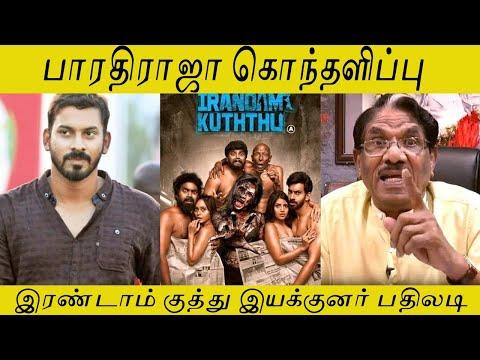 இரண்டாம் குத்து | பாரதிராஜா கொந்தளிப்பு | Cinema Exclusive | Chennaiyil