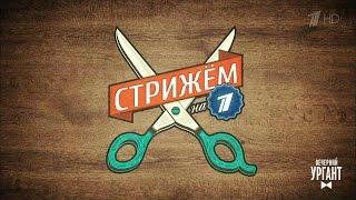 Вечерний Ургант. Стрижём напервом (10.02.2017)