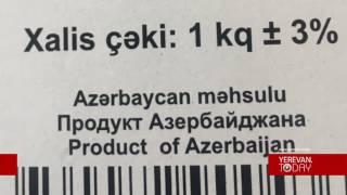 Կանխվել է ադրբեջանական ծագմամբ սննդային աղի ներկրումը Հայաստան