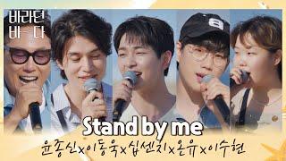 생각나는 그때 시절꒰´꒳`꒱ 바바 F4(?)와 금잔디 〈Stand by me〉♬ 바라던 바다 (sea of hope) 11회 | JTBC 210907 방송