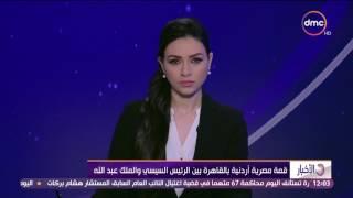 الأخبار - القاهرة تستضيف قمة مصرية أردنية بين الرئيس السيسى والملك عبدالله