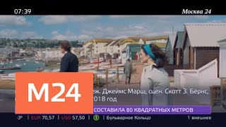 """Фантастический боевик """"Тихоокеанский рубеж 2"""" выходит на широкие экраны 22 марта - Москва 24"""