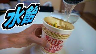 水飴でカップ麺作り!!  PDS