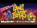 【Gang Beasts】バカゲーやって腹筋崩壊wwwww【#1】