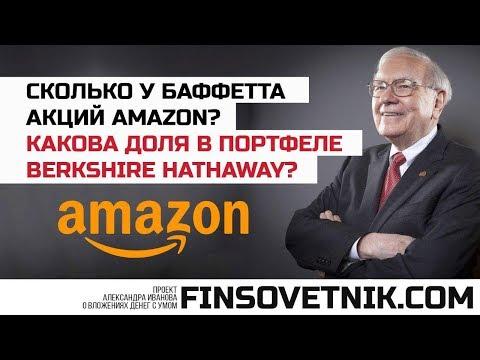 Сколько акций Amazon в портфеле Баффетта? Какова доля акций Amazon в портфеле Berkshire Hathaway?