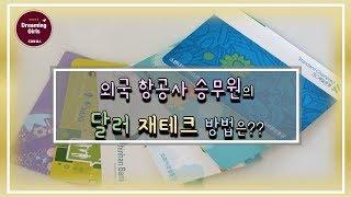 [재테크] 외항사 승무원의 달러 재테크 방법(ft.달러…