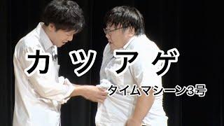 タイムマシーン3号 クセがスゴいネタGP コント「カツアゲ」