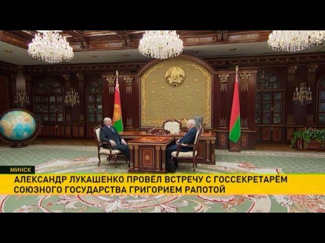 Александр Лукашенко провёл встречу с госсекретарём Союзного государства Григорием Рапотой