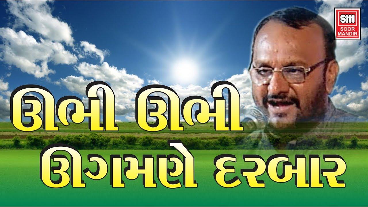 Ubhi Ubhi Ugmane - Kasumbal Dayro - Abhaysingh Rathod - Gujarati Sahitya