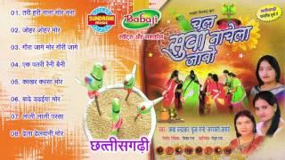 Chal Suwa Nache La Jabo - Chhattisgarhi Gaura Gauri Suwa Geet - Jukebox - Singer Chhaya Chandrakar