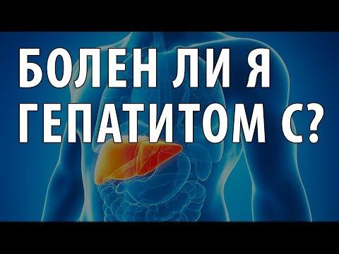 Болен ли я  гепатитом С?