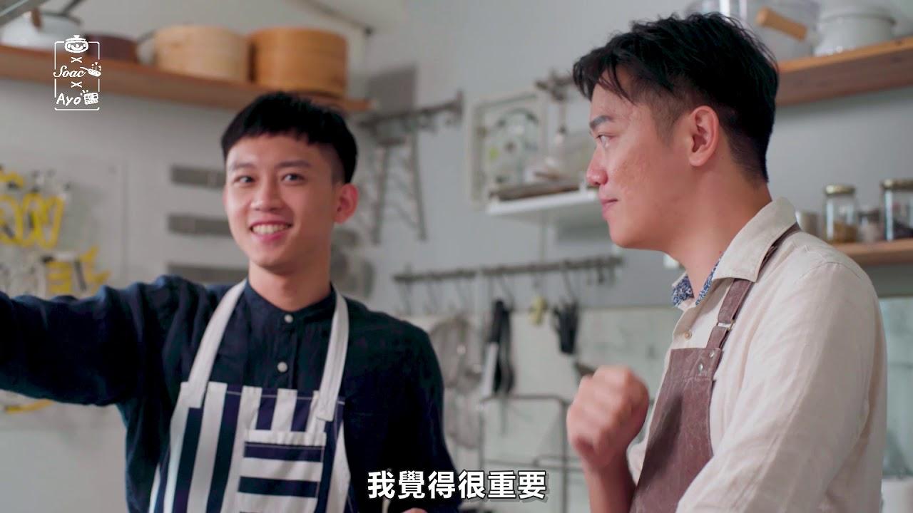 【iCook x Soac x Ayo】新手作菜必學,你一定要會的技巧大公開!