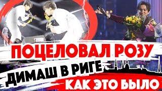 ПОЦЕЛОВАЛ РОЗУ - РИГА! Димаш Кудайберген – концерт Arnau – Латвия