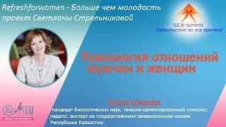 Sex summit Ольга Шихова Психология отношений мужчины и женщины