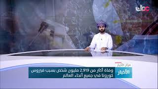 بث مباشر | نشرة أخبار الثانية ظهرا