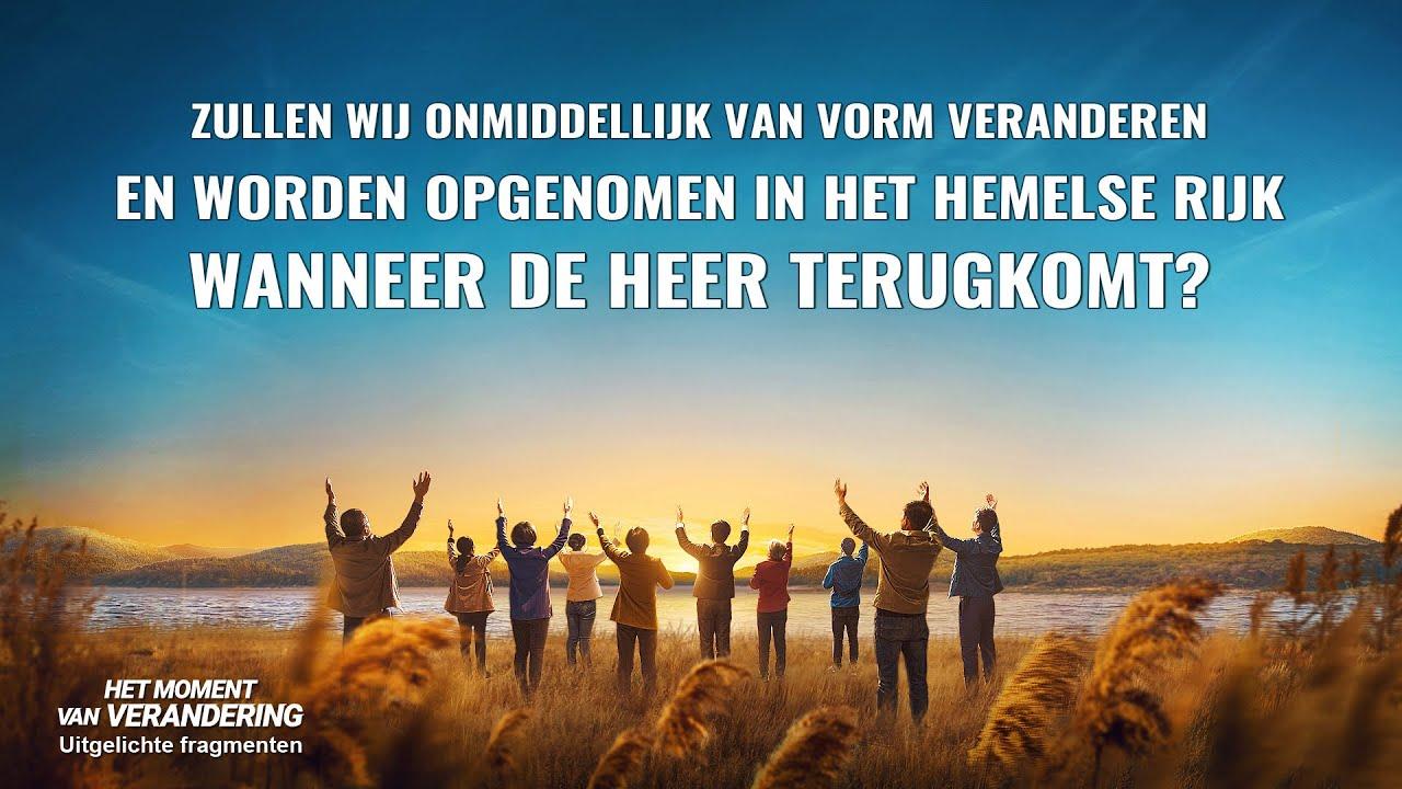 Gospel film with Dutch subtitles 'Het moment van verandering' Clip 1 - Zullen wij onmiddellijk van vorm veranderen en worden opgenomen in het hemelse rijk wanneer de Heer terugkomt?