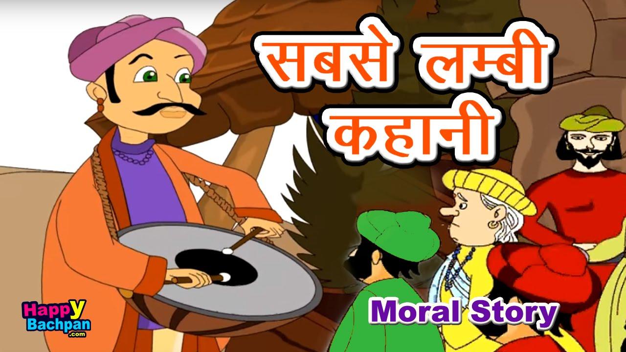 Sabse Lambi Kahani Panchtantra Ki Kahaniya In Hindi Hindi Cartoon Hindi Story For Children Youtube