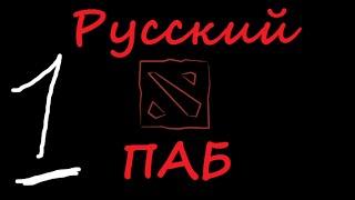 Русский ПАБ - 1 выпуск.  Ты встал на тропу войны, вася))
