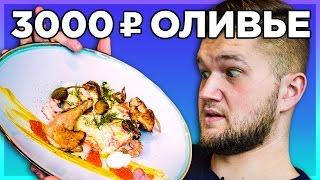 ОЛИВЬЕ за 100 РУБЛЕЙ VS ОЛИВЬЕ за 3000 РУБЛЕЙ