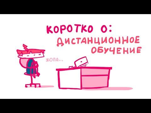 ДИСТАНЦИОННОЕ ОБУЧЕНИЕ (Анимация)