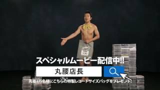 アキラ100% 丸腰店長に就任【Sony Music Shopリニューアル告知編】Type.A
