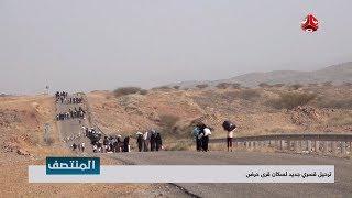 مأساة الترحيل القسري المتكرر لابناء قرى حرض     مع مراسنا سعد القاعدي