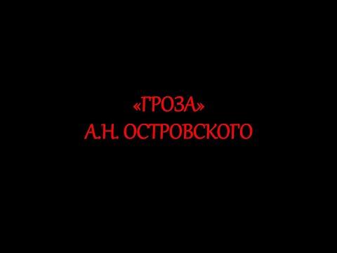 """""""Гроза"""" А.Н. Островского"""