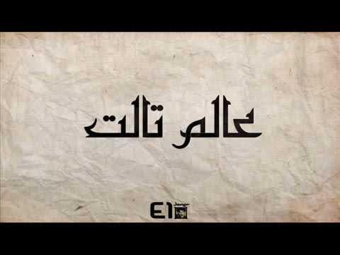 El Joker3alam talet l الجوكرعالم تالت