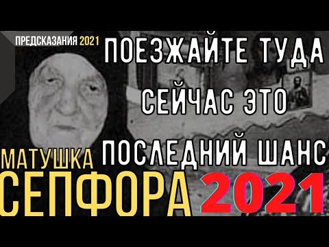 Предсказания 2021. Матушка