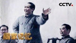 《国家记忆》 20190917 人民政协诞生之路 五一口号| CCTV中文国际