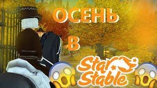 ОТКРЫВАЮ ДОЛИНУ ЗОЛОТЫХ ХОЛМОВ/ОСЕНЬ/В STAR STABLE ONLINE