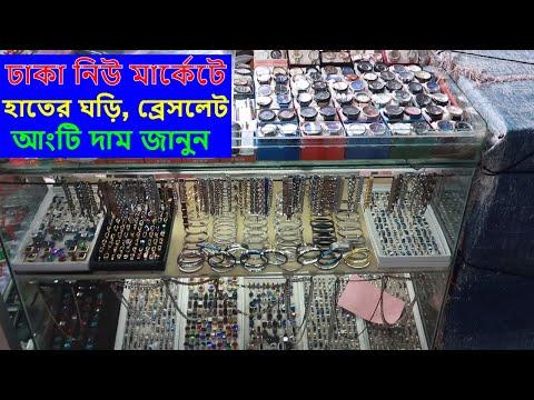 হাতের ঘড়ি ,ব্রেসলেট , Ring Price In Dhaka New Market Bangladesh | New Vlogs | Shapon Khan Vlogs