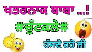 Funny punjabi chutkule !!ਪੰਜਾਬੀ ਚੁੱਟਕਲੇ !! ਖਤਰਨਾਕ ਬਾਬਾ..!! Comedy jokes