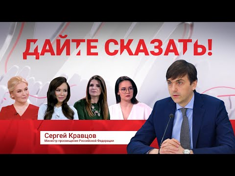 """""""Дайте сказать!"""" Сергей Кравцов. Как будут сдавать ЕГЭ этим летом?"""
